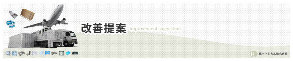 改善提案 Improvement suggestion