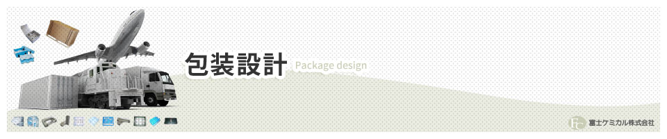 包装設計 Package design